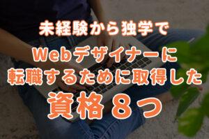 独学・未経験からWebデザイナーに転職するために取得した資格8つ【難易度・おすすめ参考書】