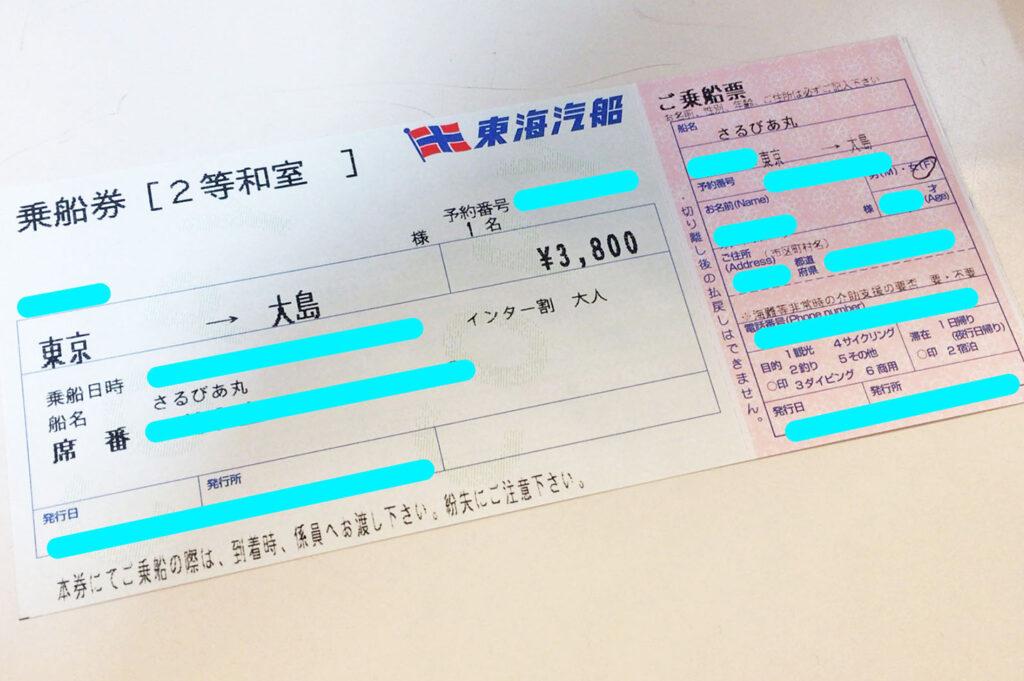 【東京⇆大島】伊豆大島ツーリング!バイクの持ち込み方【予約・預け場所】
