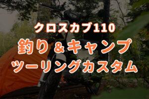 キャンプ・釣りを楽しむクロスカブ110ツーリングカスタム【積載方法】