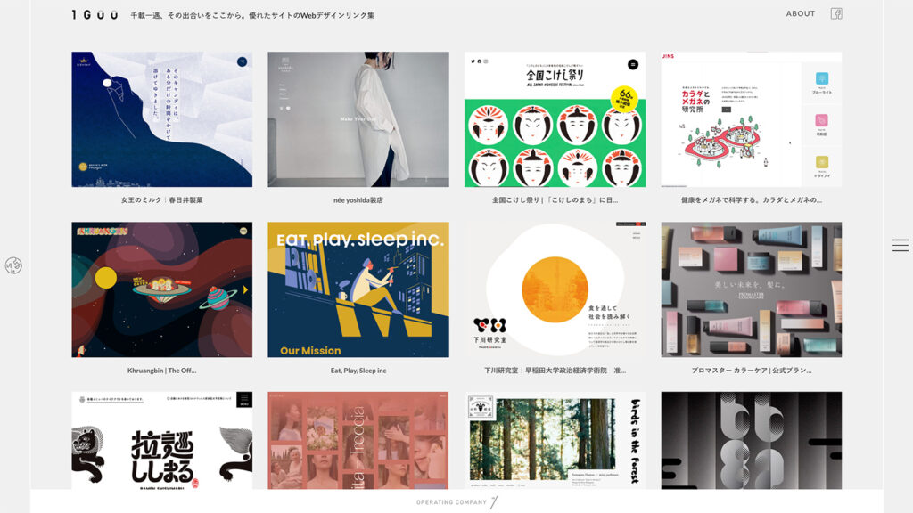 Webデザインの参考になるギャラリーサイト
