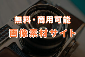 【無料・商用利用可】画像・写真素材サイト【Webデザイナーおすすめ】