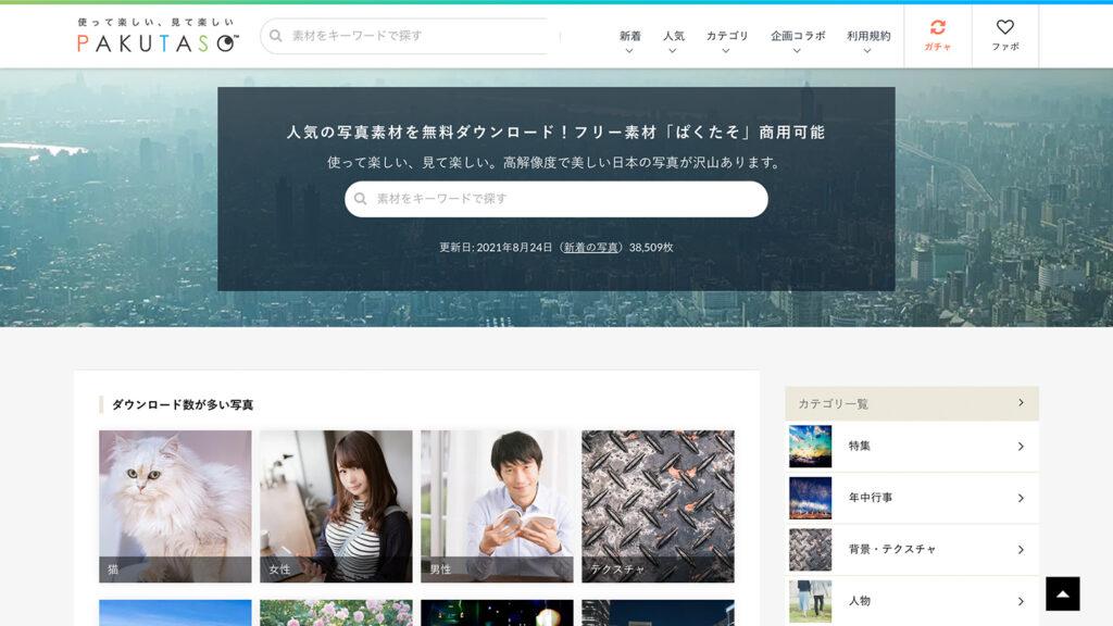 【無料・商用利用可】画像・写真素材サイト選【Webデザイナーおすすめ】
